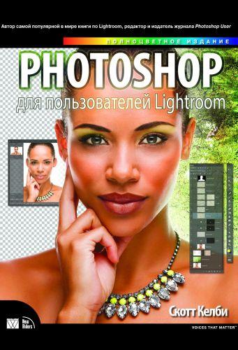 Photoshop для пользователей Lightroom. Скотт Келби