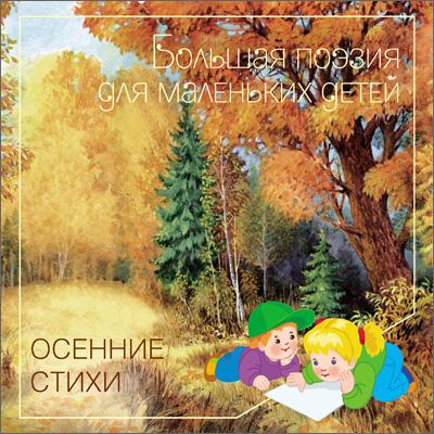 Большая поэзия для маленьких детей. Осенние стихи. Сборник произведений русских классиков.