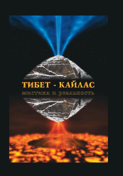 Тибет-Кайлас. Мистика и реальность (обл)