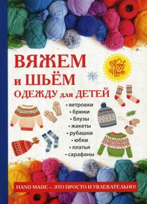 Вяжем и шьем одежду для детей. Хворостухина С.А., Смирнова Л.Н.