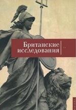 Британские исследования.Вып.IV.Сборник статей