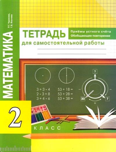 Математика. 2 класс. Приемы устного счета. Обобщающее повторение. Тетрадь для самостоятельных работ