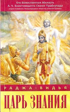 Раджа-видья - Царь знания