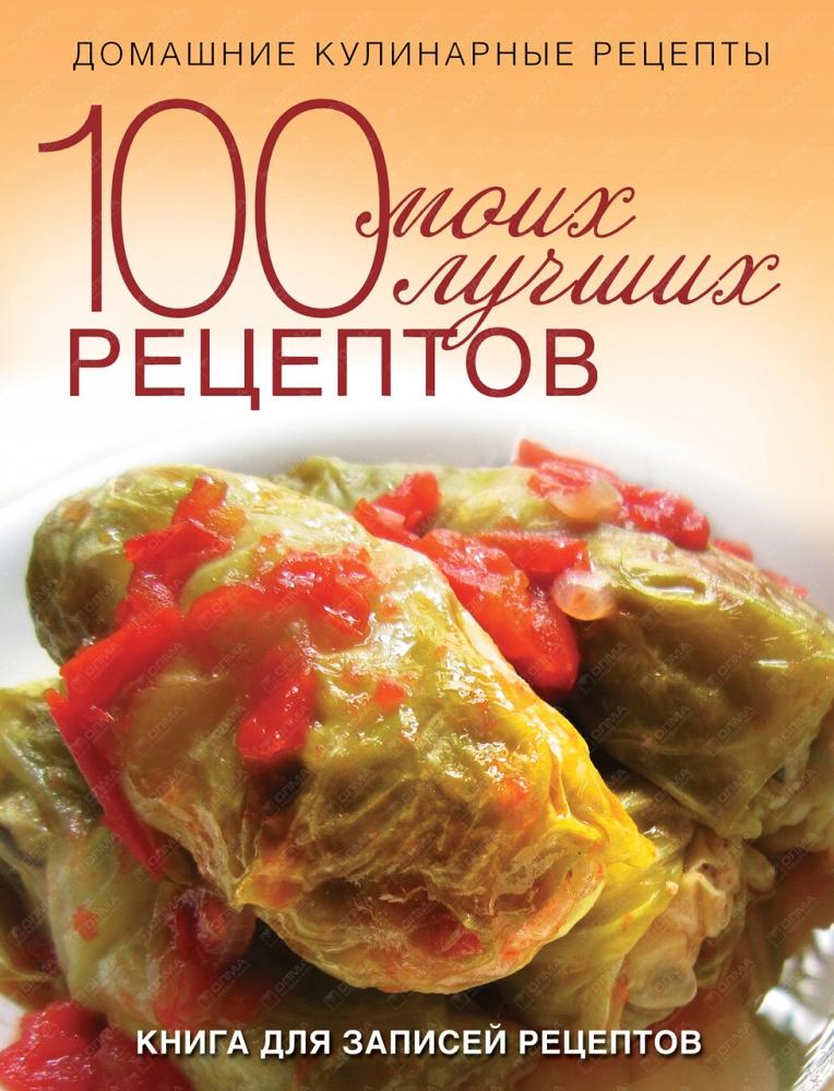 100 моих лучших рецептов