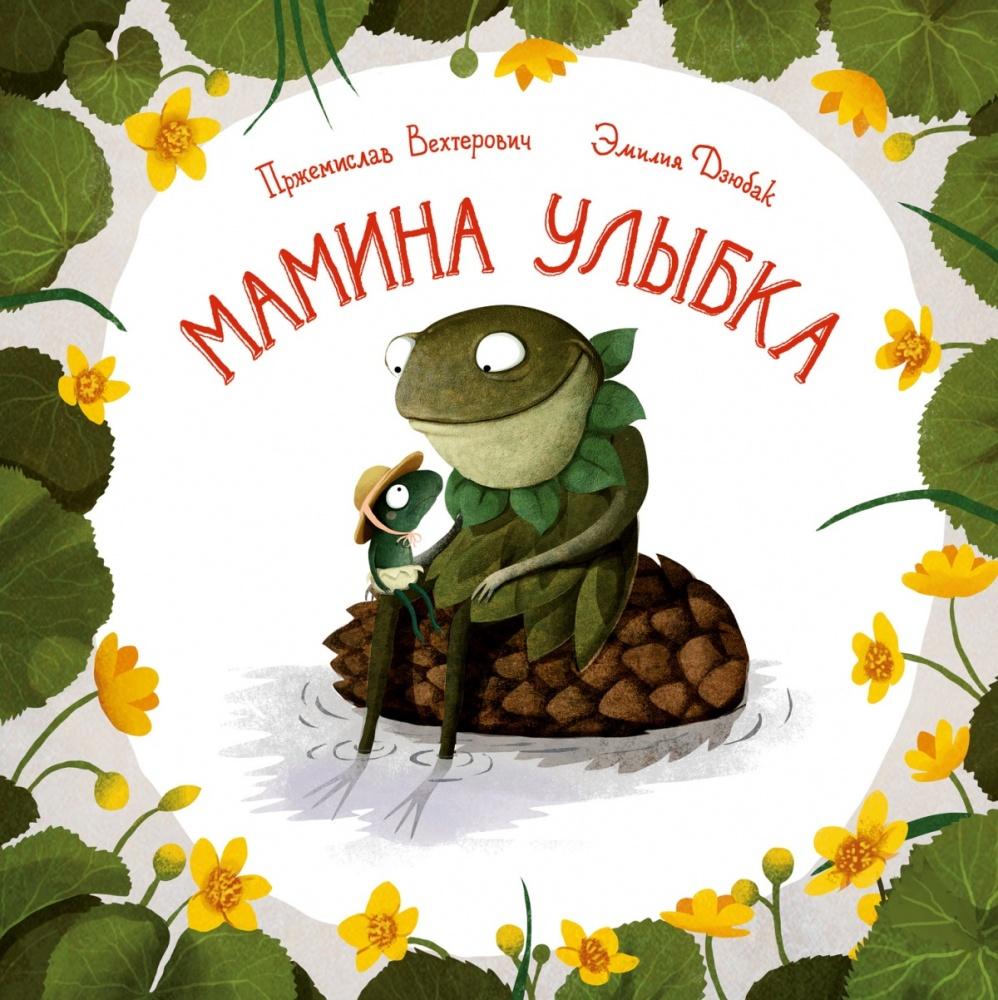 ВЕХТЕРОВИЧ П. Мамина улыбка