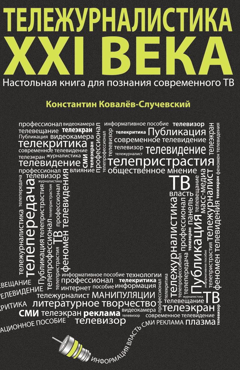 Тележурналистика ХХI века.Настольная книга для познания современного ТВ.