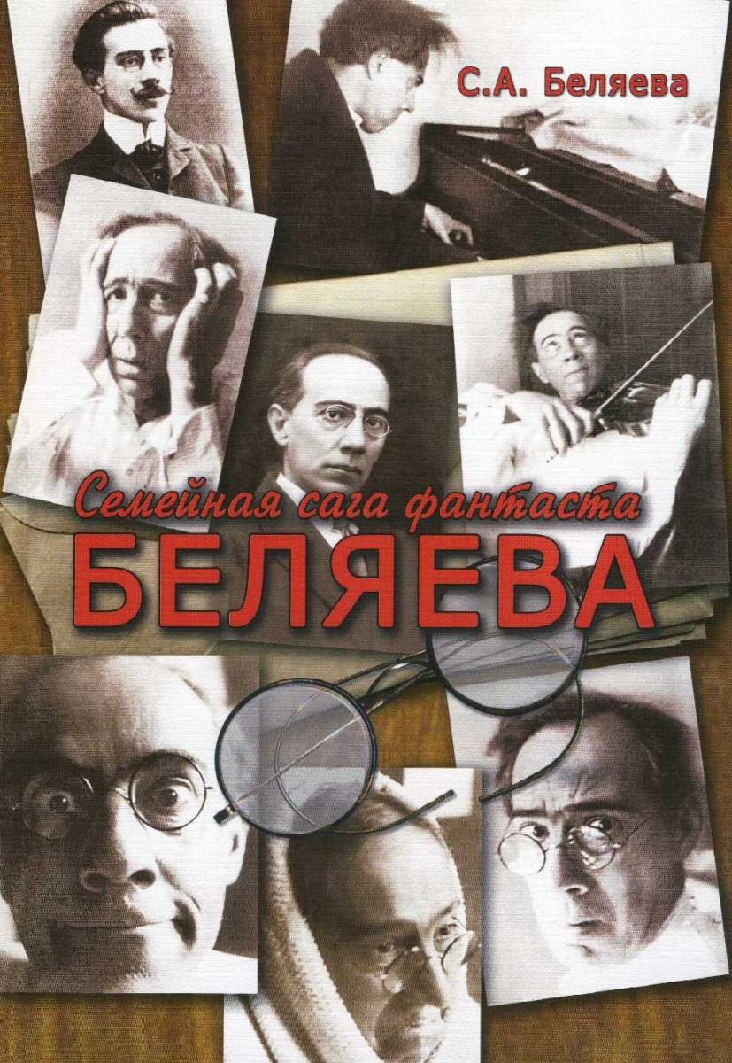 Семейная сага фантаста Беляева