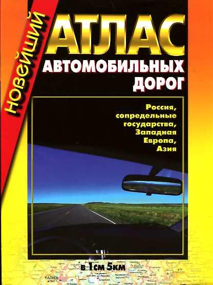 Атлас автомобилных дорог новейший. Россия, сопредельные государства, Западная Европа, Азия (желтый)