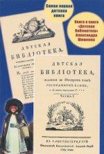 Книга о книге Детская библиотека А.Шишкова