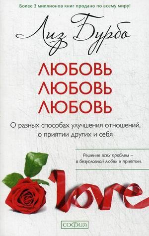 Любовь, любовь, любовь: Оразных способах улучшения отношений, о приятии других и себя (мяг.) нов.