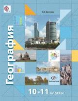 География. Базовый и углубленный уровни. 10-11кл. Учебник. Изд.6