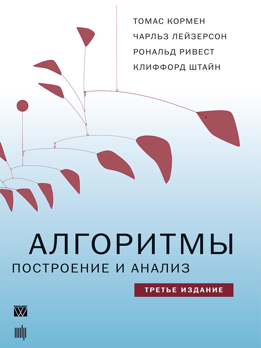 Алгоритмы: построение и анализ. 3-е изд. Кормен Т.Х., Лейзерсон Ч.И. и др.