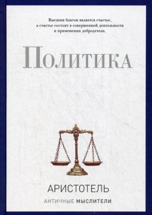 Политика (эксклюзивное подарочное издание)