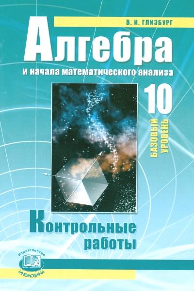 Алгебра 10кл [Контр. работы] Баз. ур. Глизбург