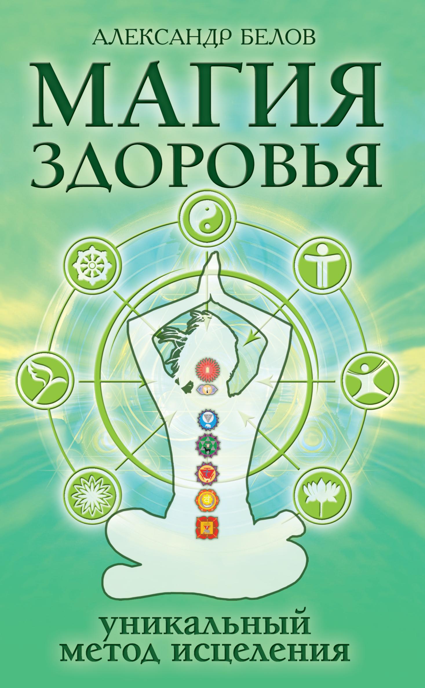 Магия здоровья или Уникальный метод исцеления. 4-е изд