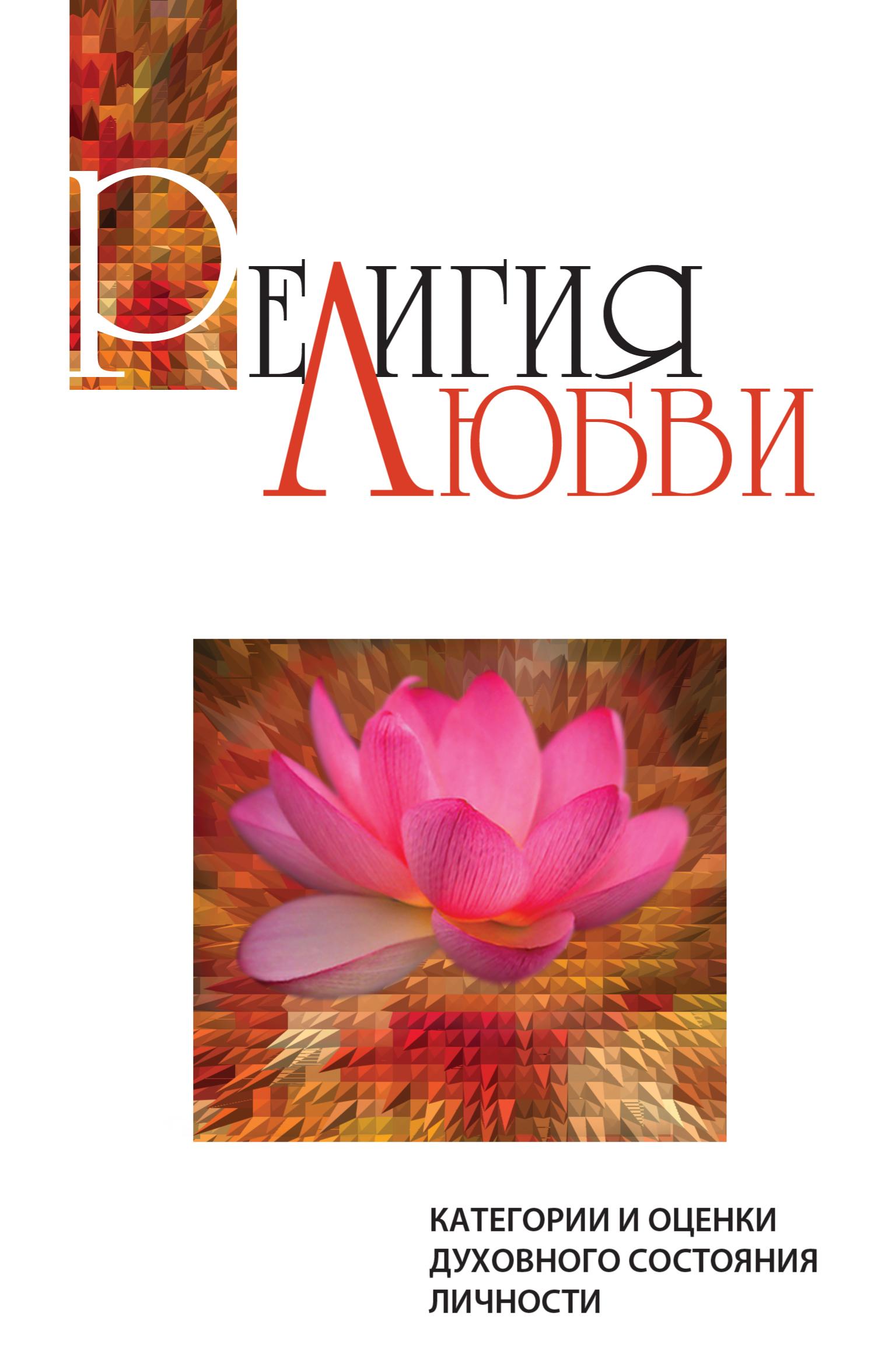 Религия любви. 2-е изд. Категории и оценки духовного состояния личности