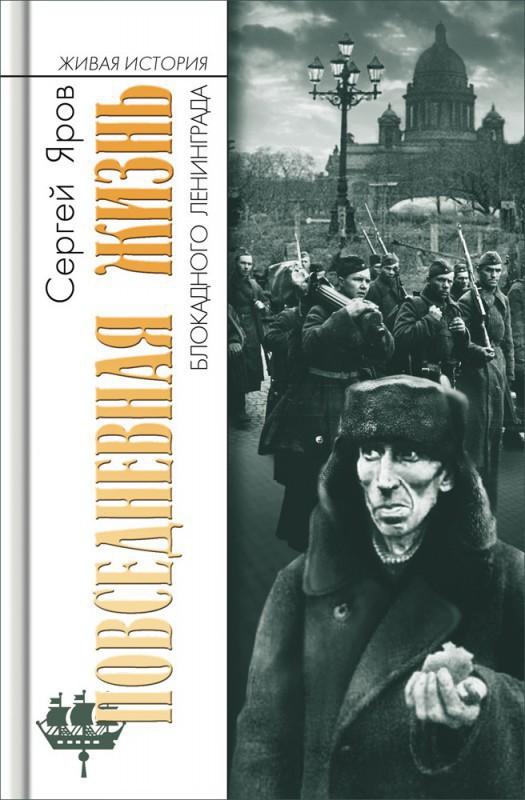 ПЖ блокадного Ленинграда (2-е изд.)