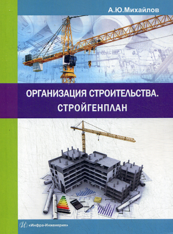 Организация строительства. Стройгенплан.   А.Ю. Михайлов.