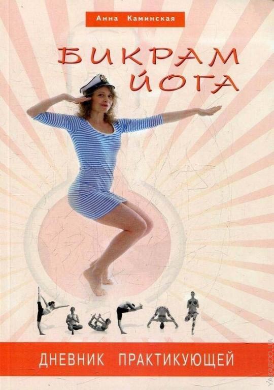 Бикрам йога. Дневник практикующей (цв.илл)