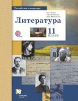 Русский язык и литература. Литература. Базовый и углубленный уровень. 11 кл. Учебник.