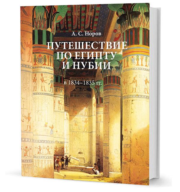 Норов А. С.  Путешествие по Египту и Нубии в 1834–1835 гг. Верхний Египет