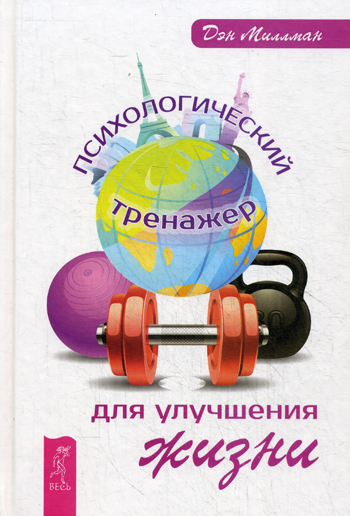 Психологический тренажер для улучшения жизни (2825)