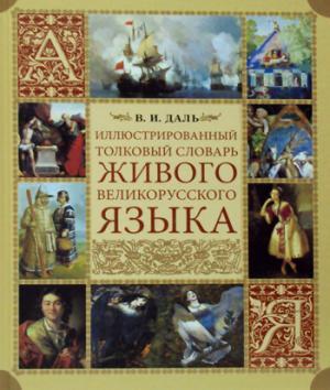 Даль. Иллюстрированный толковый словарь живого великорусского языка. (2018)