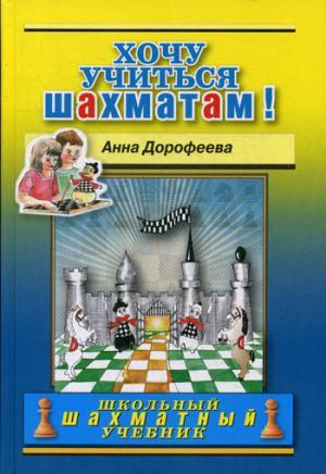 Хочу учиться шахматам (ШШУ)