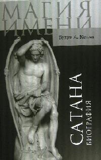 Сатана: Биография.