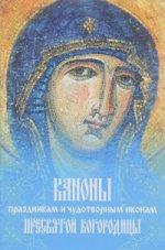 Каноны праздникам и чудотворным иконам Пресвятой Богородицы. Под ред. Терентьев Ю.С.