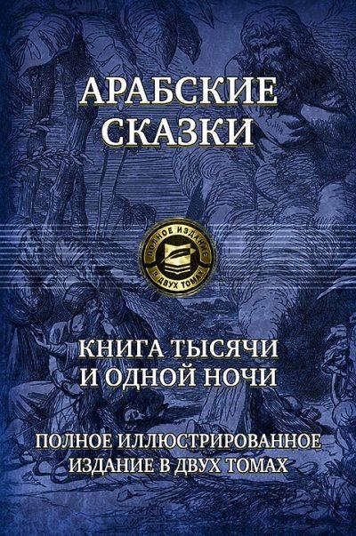Книга тысячи и одной ночи. Полн.илл.изд. в 2х т.т1
