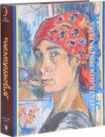 Наталия Гончарова (подарочное издание)