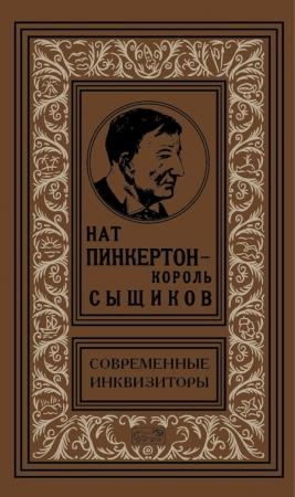 Нат Пинкертон - король сыщиков. Современные инквизиторы: новеллы.