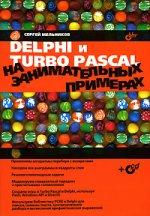 Delphi и Turbo Pascal на занимательных примерах + CD. Мельников С.В.