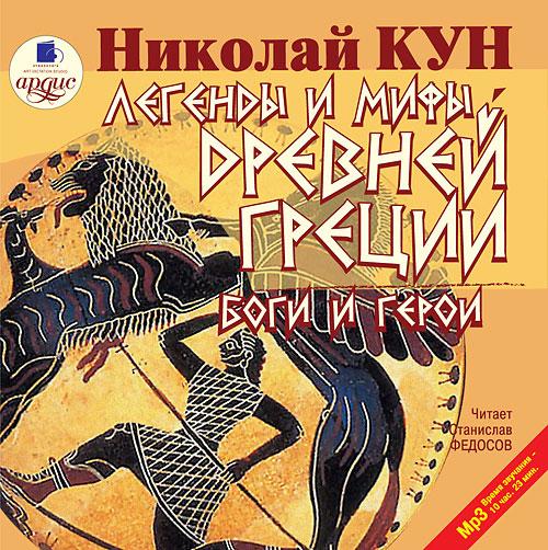 Кун Н. Легенды и мифы Древней Греции. Боги и герои. Mp3