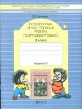 Проверочные и контрольные работы по русскому языку. 3 класс. Вариант 1. Вариант 2 (комплект из 2 книг)