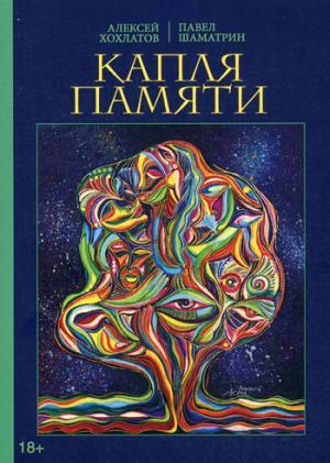 Капля памяти: очерк. Хохлатов А., Шаматрин П.