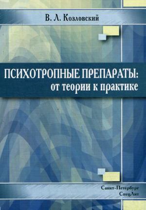 Козловский В.Л. Психотропные препараты: от теории к практике