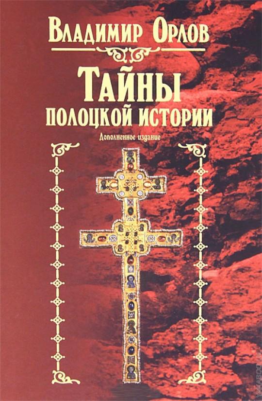 Тайны полоцкой истории