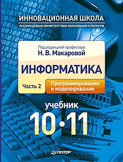 Информатика. Учебник. 10 – 11 класс. Часть 2. Программирование и моделирование