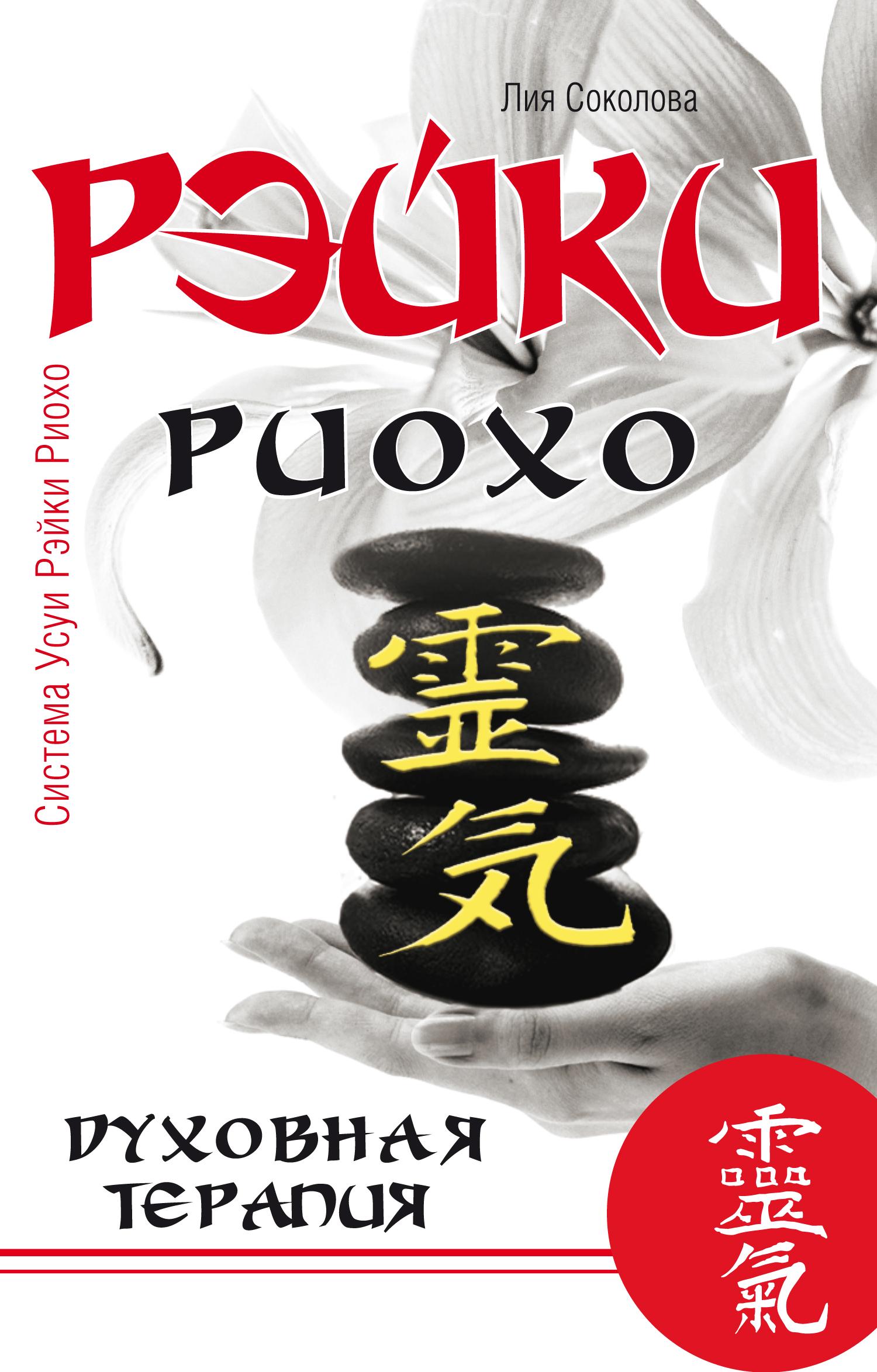 Рэйки Риохо. Духовная терапия. 3-е изд.