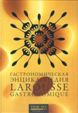 Гастрономическая энциклопедия Ларусс.Т.14 (14тт)