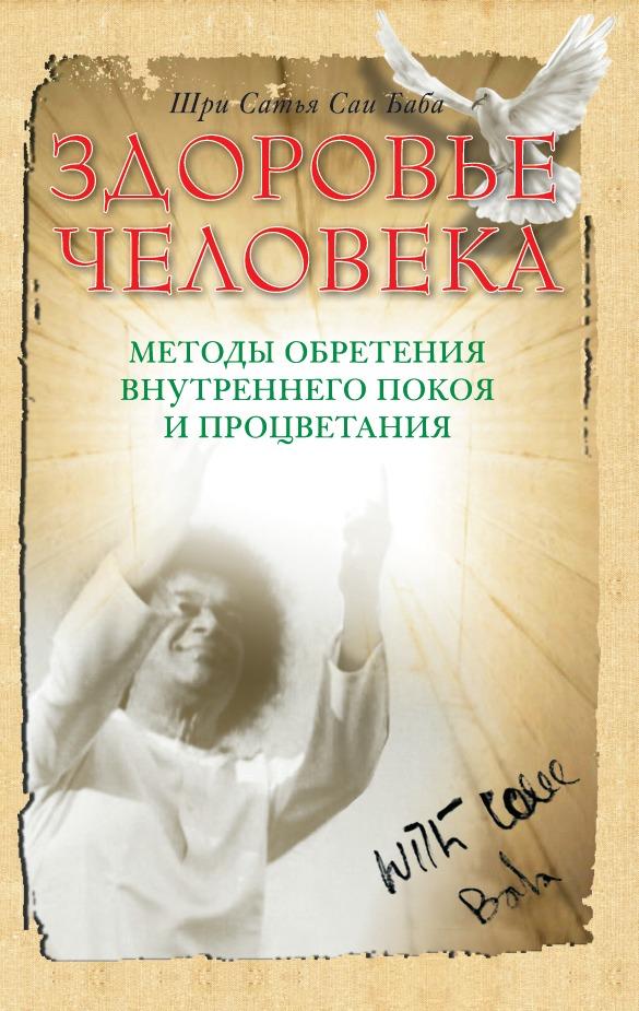 Здоровье человека. 4-е изд. Методы обретения внутреннего покоя и процветания