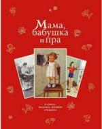 Мама, бабушка и пра: сб. стихов и рассказов Стадольникова Тамара