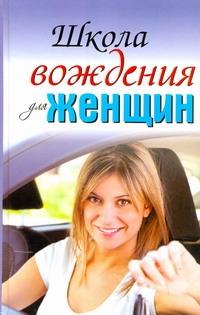 Школа вождения для женщин
