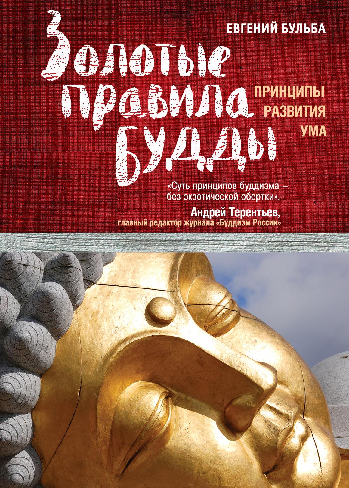 Золотые правила Будды: Принципы развития ума