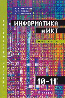 Информатика и ИКТ 10-11кл [Учебник+CD ч2]проф.ур.