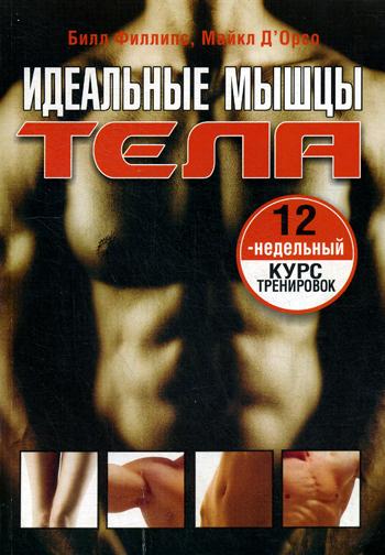 Идеальные мышцы тела