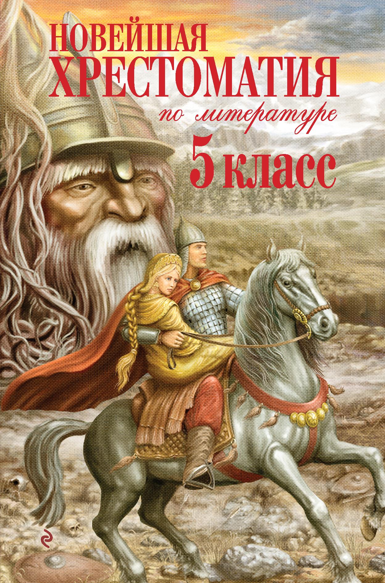 Новейшая хрестоматия по литературе. 5 класс. 3-е изд., испр. и доп.