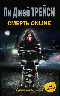 Смерть online